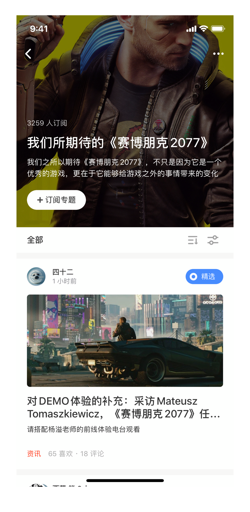 app展示